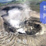 今日でも乗れる阿蘇山ヘリコプター体験!火口を見るための料金は?