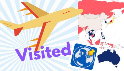 お出かけできない今だから!自分が訪問した国、行きたい国を登録できる旅アプリVisited【モチベーションアップにも】
