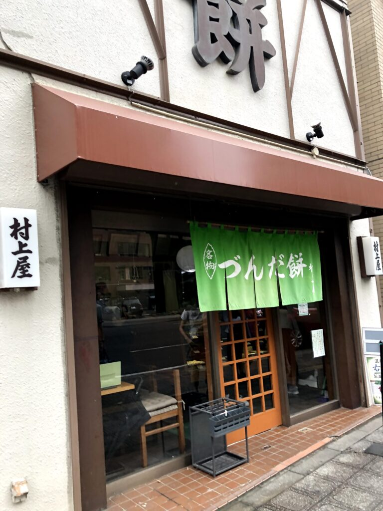 村上屋餅店の外観